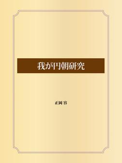 我が円朝研究-電子書籍
