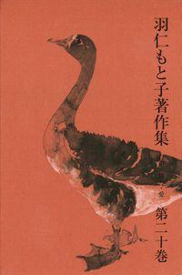 羽仁もと子著作集 第20巻 自由・協力・愛