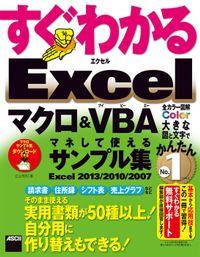 すぐわかる Excel マクロ&VBA マネして使えるサンプル集 Excel 2013/2010/2007