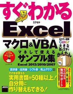 すぐわかる Excel マクロ&VBA マネして使えるサンプル集 Excel 2013/2010/2007-電子書籍
