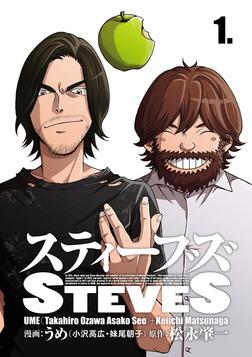 スティーブズ 1-電子書籍