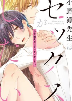 ●特装版●小野瀬先生はセックスがしたい【電子限定おまけ付き】-電子書籍