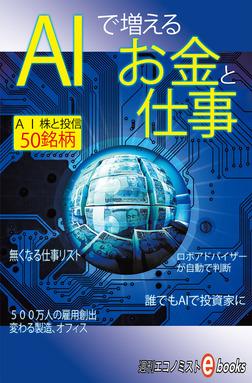 AIで増えるお金と仕事-電子書籍