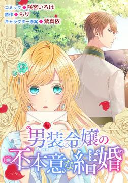 男装令嬢の不本意な結婚 連載版: 9-電子書籍
