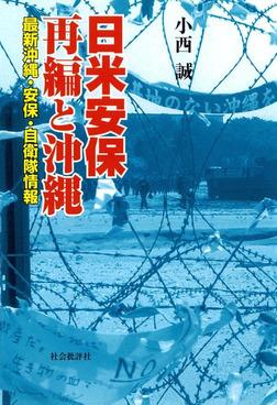 日米安保再編と沖縄 : 最新沖縄・安保・自衛隊情報-電子書籍