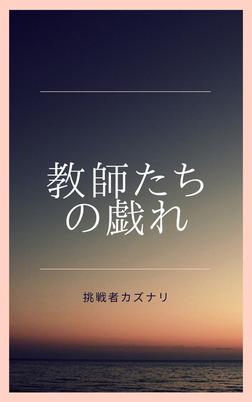 教師たちの戯れ-電子書籍