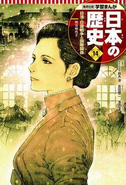 学習まんが 日本の歴史 14 日清・日露戦争と国際関係-電子書籍