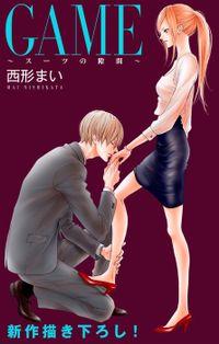 Love Jossie GAME~スーツの隙間~ story04