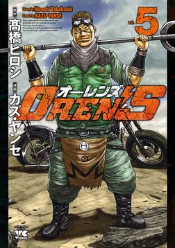 OREN'S 5-電子書籍