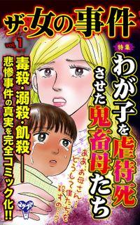 ザ・女の事件【合冊版】Vol.1(スキャンダラス・レディース・シリーズ)