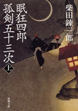 眠狂四郎孤剣五十三次(上)(新潮文庫)-電子書籍