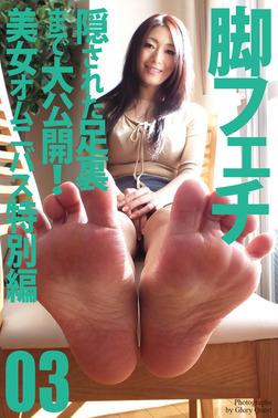 脚フェチ 隠された足裏まで大公開! 美女オムニバス 特別編 03-電子書籍