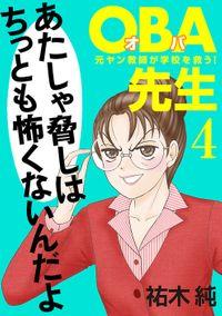 【期間限定 無料お試し版】OBA先生 4 元ヤン教師が学校を救う!