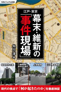 江戸・東京 幕末・維新の「事件現場」-電子書籍