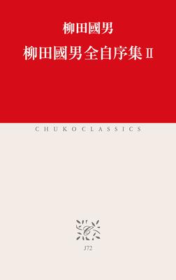 柳田國男全自序集II-電子書籍