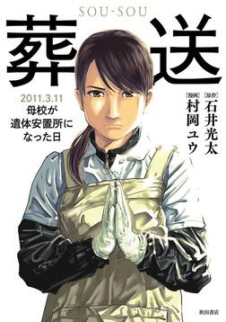 葬送~2011.3.11 母校が遺体安置所になった日~-電子書籍