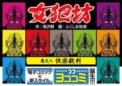 【ヨココミ】女犯坊(8)-電子書籍