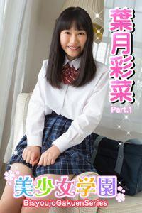 美少女学園 葉月彩菜 Part.01