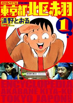 増補改訂版 東京都北区赤羽 1-電子書籍