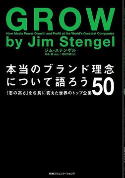 本当のブランド理念について語ろう 「志の高さ」を成長に変えたトップ企業50-電子書籍