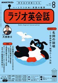 NHKラジオ ラジオ英会話 2021年8月号