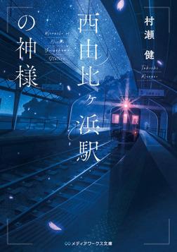 西由比ヶ浜駅の神様-電子書籍