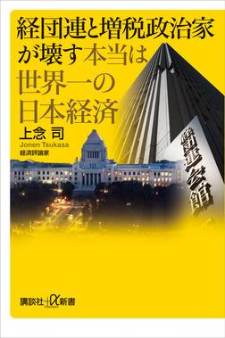 経団連と増税政治家が壊す本当は世界一の日本経済-電子書籍