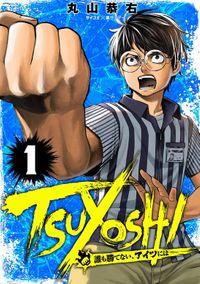 TSUYOSHI 誰も勝てない、アイツには【期間限定 無料お試し版】