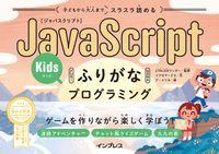 子どもから大人までスラスラ読める JavaScriptふりがなKidsプログラミング ゲームを作りながら楽しく学ぼう!