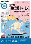 "NHK まる得マガジン 毎日テキパキ! お手軽""生活トレ""で快適ボディー2020年8月/9月"
