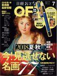 日経おとなのOFF 2018年7月号 [雑誌]