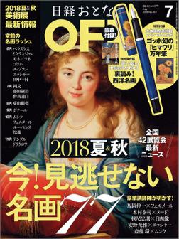日経おとなのOFF 2018年7月号 [雑誌]-電子書籍