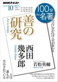 NHK 100分 de 名著 西田幾多郎『善の研究』2019年10月