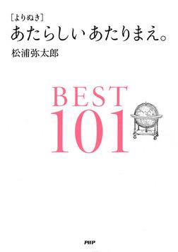 [よりぬき]あたらしいあたりまえ。BEST101-電子書籍
