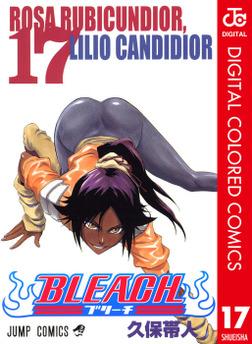 BLEACH カラー版 17-電子書籍