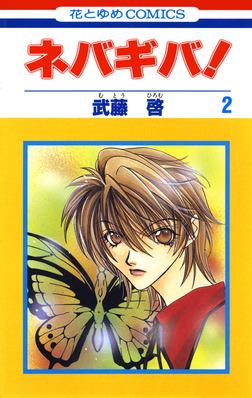 ネバギバ! 2巻-電子書籍
