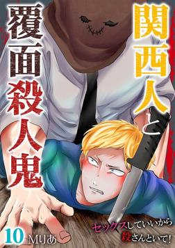 関西人と覆面殺人鬼~セックスしていいから殺さんといて! 10-電子書籍