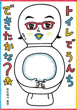 トイレでうんちできたかな?-電子書籍