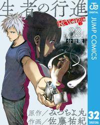 生者の行進 Revenge 分冊版 第32話