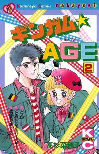 ギンガム☆AGE(2)