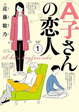 A子さんの恋人 1巻-電子書籍