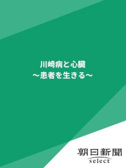 川崎病と心臓 ~患者を生きる~-電子書籍