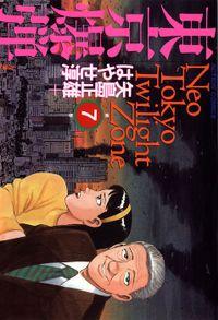 東京爆弾 : 7