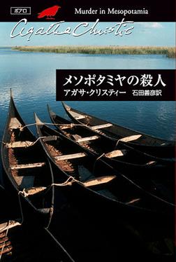 メソポタミヤの殺人-電子書籍
