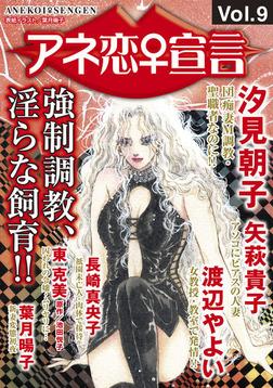 アネ恋♀宣言 Vol.9-電子書籍
