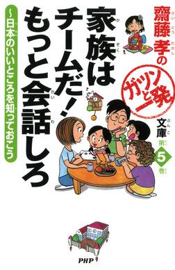 齋藤孝のガツンと一発文庫 第5巻 家族はチームだ! もっと会話しろ 日本のいいところを知っておこう-電子書籍