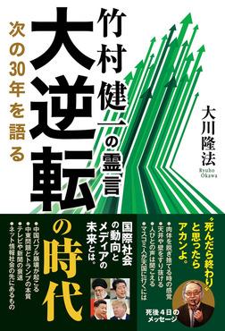 竹村健一の霊言 大逆転の時代 次の30年を語る-電子書籍