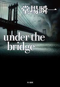 under the bridge(ハヤカワ・ミステリワールド)