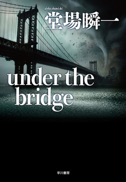 under the bridge-電子書籍