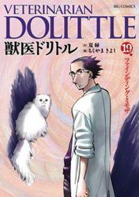 獣医ドリトル(19)